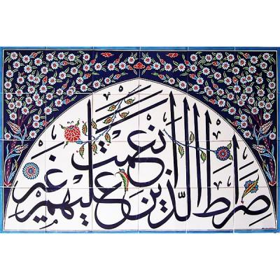 Fatiha Suresi Hat Ayeti Yazılı Cini Pano Kütahya iznik çinileri cami mihrap ayetli dekorasyon mosque tiles decorations ottoman interior islamic art desıgn