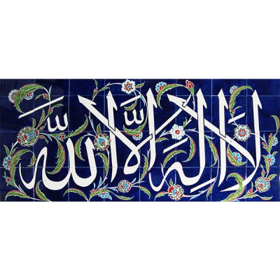 La Ilahe Illallah El Dekoru Cini Pano Kütahya iznik çinileri cami ayetli pano dekorasyon mosque tiles ceramic interior decoration islamic art desıgn pattern
