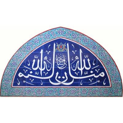 Pencere Ustü Cini Hat Pano Tezhip Dekorlu Kütahya iznik çinileri cami mihrap ayetli dekorasyon çinileri mosque tiles ceramic decoration islamic art interior