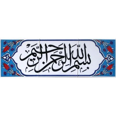 Bismillahirrahmanirrahim Yazılı Cini Pano Kütahya iznik çinileri cami mihrap ayetli dekorasyon çinileri mosque tiles ceramic decoration islamic art interior