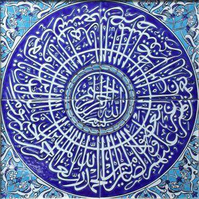 40x40 Yuvarlak Hat Sanatı Ayet Cini Pano Kütahya ve iznik çinileri hat sanatı cami otel spa hamam dekorasyonu mosque arabic tiles ceramic decorations