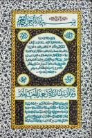 40x60 Hilye-i Şerif Cini Pano El Dekoru Kütahya ve iznik çinileri, cami otel türk hamamı dekorasyonu, mosque tile decoratons islamic art maroc arabic tile
