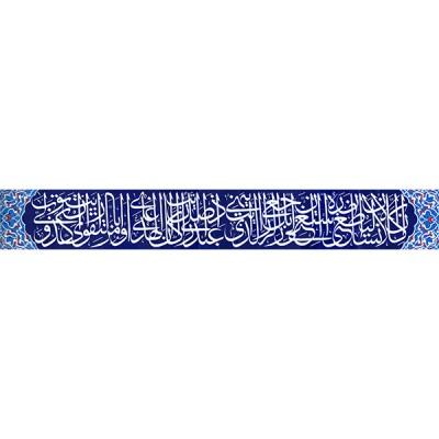 Hat Yazılı Kobalt Cini Ayet dekor Desenli Kütahya iznik çinileri cami mihrap ayetli dekorasyon çinileri mosque tiles ceramic decoration islamic art interior