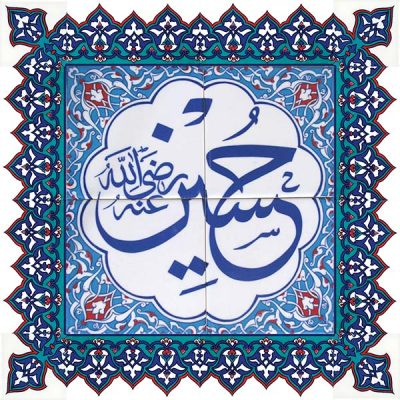 Sahabe Hazreti Huseyin Cini Pano resim Kütahya iznik çinisi pano cami mihrap ayetli dekorasyon mosque tiles decorations interior islamic art hand made