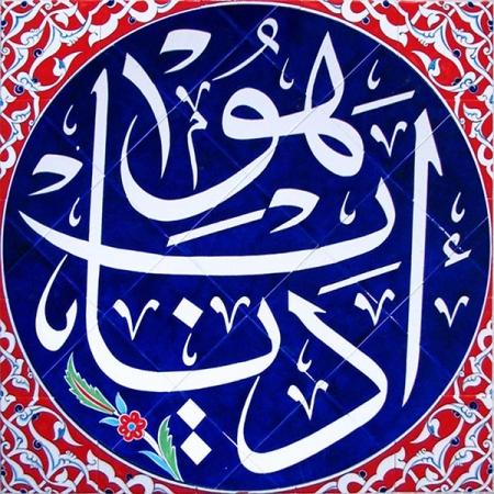 Allah-u Ekber Çini Pano El Dekoru Çini Pano Kütahya iznik çinisi cami mihrap ayetli dekorasyon mosque tiles decorations interior islamic art