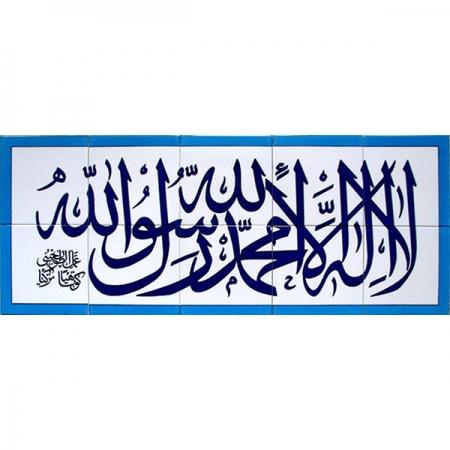 La ilahe illallah Hat Yazılı Cini Pano Kütahya iznik çinileri hat sanatı cami ayetli pano dekorasyon mosque tiles ceramic decoration islamic art