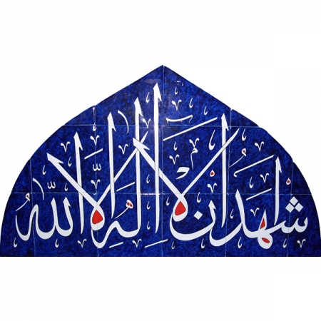 Pencere Ustu Cami Cini Pano Dekorasyonu Pano Kütahya iznik çinisi cami mihrap ayetli dekorasyon mosque tiles decorations ottoman interior islamic art desıgn