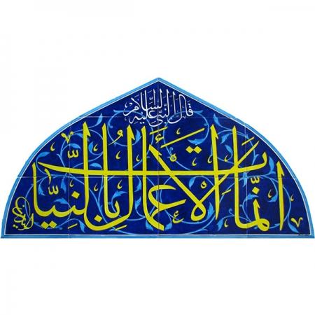 Cami Pencere Ayetleri Hat Yazılı Ciniler Pano Kütahya iznik çinisi cami mihrap ayetli dekorasyon mosque tiles decorations ottoman interior islamic art desıg