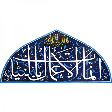 Mescit Pencere Ayetli Cini Karolar hat Pano Kütahya iznik çinisi cami mihrap ayetli dekorasyon mosque tiles decorations ottoman interior islamic art desıgn