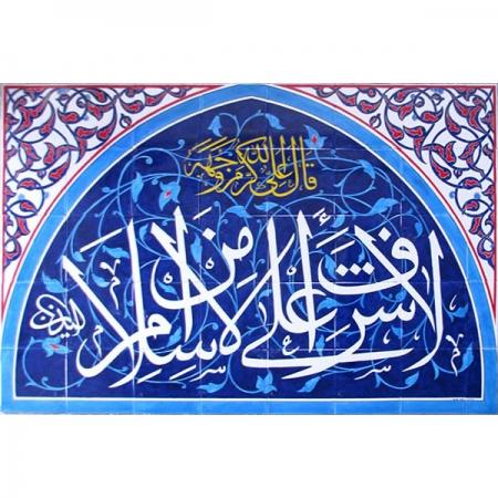 Pencere Ustu Rumi Desenli Cini Pano Hat Dekorlu Kütahya iznik çinileri cami mihrap ayetli dekorasyon mosque tiles ceramic decoration islamic art interior