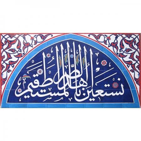 Pencere Üstü Eldekoru Ayetli Cini Pano Hat Dekorlu Kütahya iznik çinileri cami mihrap ayetli dekorasyon mosque tiles ceramic decoration islamic art interior