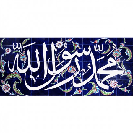 Muhammeden resulallah El Dekoru Cini Pano Kütahya iznik çinileri hat sanatı cami ayetli pano dekorasyon mosque tiles ceramic interior decoration islamic art