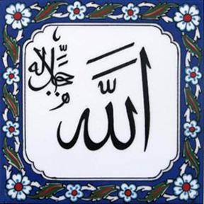 20x20 Allah cc Hat Ayet Yazılı Cini Pano hat sanatı Osmanlı dönemi çini pano örnekleri cami çiniler dekorasyon çeşitleri, mosque islamic art interior tile