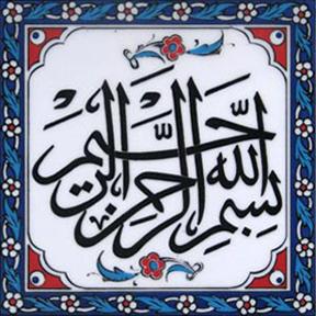 20x20 Besmele Hat Ayet Yazılı Cini Karo hat sanatı Osmanlı dönemi çini pano örnekleri cami çiniler dekorasyon çeşitleri, mosque islamic art interior tile