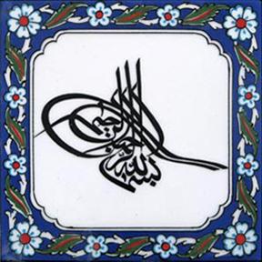 20x20 Besmele Tugra Yazılı Cini Karo hat sanatı Osmanlı dönemi çini pano örnekleri cami çiniler dekorasyon çeşitleri, mosque islamic art interior tile