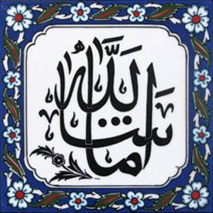 20x20 Maşallah Yazılı Ayetli Cini Karo hat sanatı Osmanlı dönemi çini pano örnekleri cami çiniler dekorasyon çeşitleri, mosque islamic art interior tile