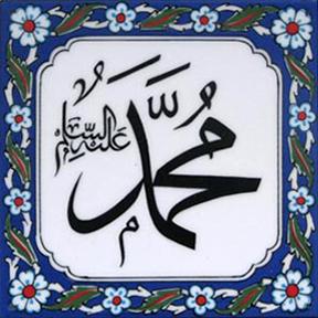 20x20 Muhammed as Yazılı Cini Pano hat sanatı Osmanlı dönemi çini pano örnekleri cami çiniler dekorasyon çeşitleri, mosque islamic art interior tile