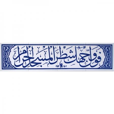 Fevellü Ayetli Cini Pano Orneği Desenli Kütahya iznik çinileri cami mihrap ayetli dekorasyon çinileri mosque tiles ceramic decoration islamic art interior