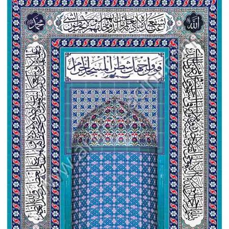 300x430 Çift Ayetli Osmanlı Çini Mihraplar