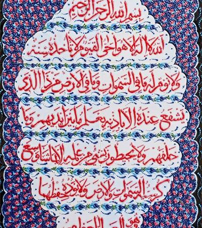 40x60 Ayetel Kursi Eldekoru Cini Pano Kütahya ve iznik çinileri hat sanatı cami otel spa hamam dekorasyonu mosque arabic tiles ceramic decorations