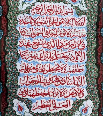 40x60 Ayetel Kursi Cini Pano El Dekoru Kütahya ve iznik çinileri hat sanatı cami otel spa hamam dekorasyonu mosque arabic tiles ceramic decorations