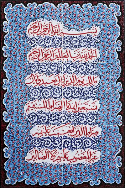 40x60 Fatiha Ayeti Eldekoru Cini Pano Kütahya ve iznik çinileri, cami otel türk hamamı dekorasyonu, mosque tile decoratons islamic art maroc arabic tile