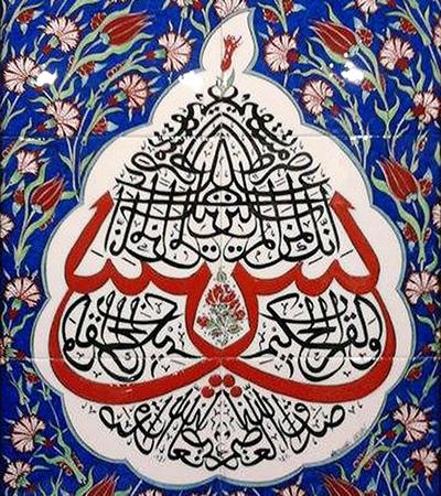 40x60 Yasin Suresi Cini Pano El Dekoru panolar Kütahya ve iznik çinileri, cami otel türk hamamı dekorasyonu, mosque tile decoratons islamic art maroc arabic