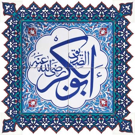 60x60 Sahabe Hazreti Ebubekir Cini Pano Kütahya iznik çinisi pano cami mihrap ayetli dekorasyon mosque tiles decorations interior islamic art hand made