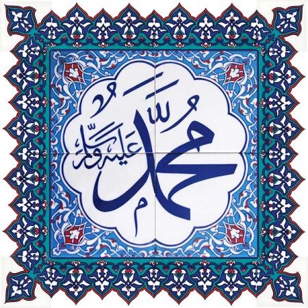 60x60 Hz Muhammet sav Yazılı Cini Pano Kütahya iznik çinisi pano cami mihrap ayetli dekorasyon mosque tiles decorations interior islamic art hand made
