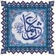 60x60 Sahabe Hazreti Osman Cini Pano Kütahya iznik çinisi pano cami mihrap ayetli dekorasyon mosque tiles decorations interior islamic art hand made ceramic
