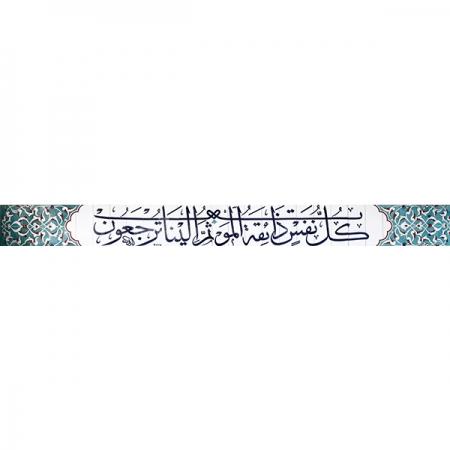 Hat Sanatı Kuran Ayet Yazılı Cini Pano Kütahya iznik çinileri cami mihrap ayetli dekorasyon çinileri mosque tiles ceramic decoration islamic art interior