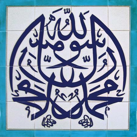 Muhammeden Rasulallah Cini Pano El Dekoru çiniler Pano Kütahya iznik çinisi cami mihrap ayetli dekorasyon mosque tiles decorations interior islamic artv